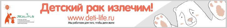 Благотворительный фонд помощи детям с онкологическими и онкогематологическими заболеваниями «Жизнь».